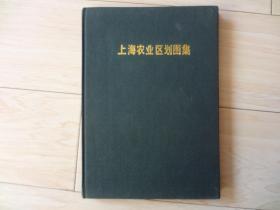 上海农业区划图集(没有书衣)
