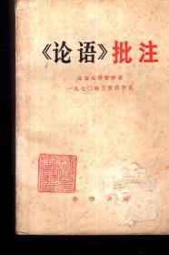 《论语》批注1974年1版1印