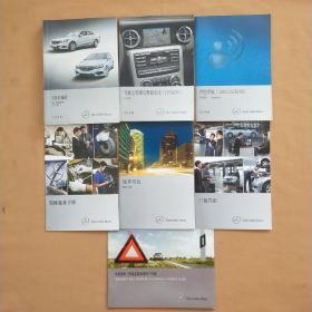 E级长轴距轿车和运动轿车用户手册+保养小册+驾驶室管理及数据系统+声控系统 等7本(有外函套)