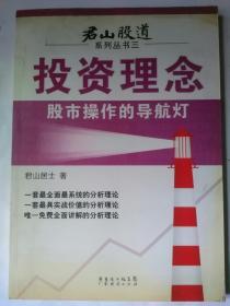 投资理念:股市操作的导航灯(君山股道 系列丛书三)