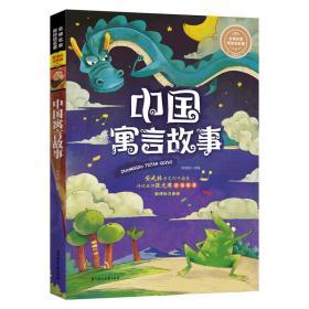名师名家带你读名著 中国寓言故事