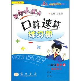 黄冈小状元口算速算练习册:1年级数学上(人教版)(最新修订)
