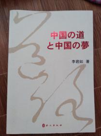 中国道路与中国梦 日文