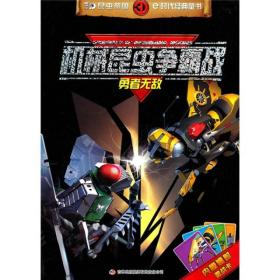 机械昆虫争霸战:勇者无敌