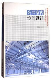 公共室内空间设计 李茂虎 9787801869951 东方出版中心