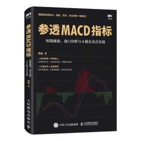 参透MACD指标 短线操盘 盘口分析与A股买卖点实战