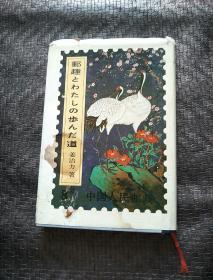 日文版《集邮和我的生活道路》 邮趣とわたしの歩んだ道 内页干净 书皮有点脏  不影响书  书品如图 避免争议
