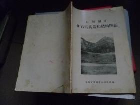 东川铜矿矿石的构造和结构图册