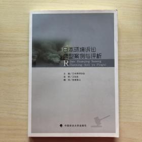 日本环境诉讼典型案例与评析