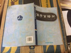 汉字百话辩(15年1版1印)作者签赠本