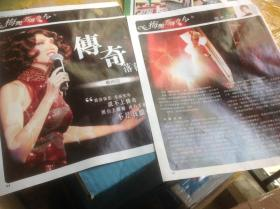 《传奇落幕》梅艳芳   珍藏的杂志切页 两张三页,再加送四张
