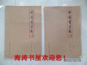 中国书画报(一九八九年合订本第一册、第二册,合订本总第七、第八册)