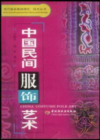 中国民间服饰艺术