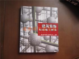 建筑装饰标准施工图集(正版)