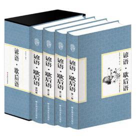 谚语·歇后语【4册】  K27