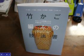 竹工艺 竹篮的编法之技法书  16开 191页  品好 包邮