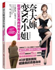 奈大婶变XS小姐!:吃货49天甩肉排毒大变身