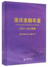 重庆金融年鉴(2012—2014年卷)