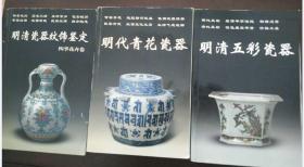 (明清五彩瓷器)  + (明代青花瓷器) +(明清瓷器纹饰鉴定 四季花卉卷)3册合售 见描述