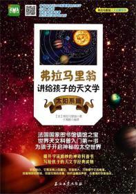 弗拉马里翁讲给孩子的天文学——太阳系篇