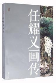 任耀义画传(第三极)