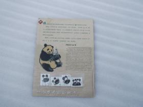 T106熊猫邮票(全4枚)