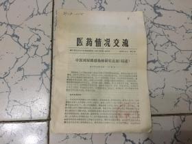 医药情况交流.1989.4;中医对尿路感染的研究近况  [杜锦海]