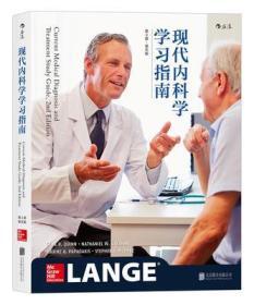 现代内科学学习指南(第2版)(英文版)