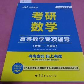 2018中公版 考研数学(高等数学专项辅导)(数学一、二适用)  未用书