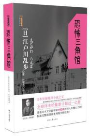 恐怖三角馆:江户川乱步推理探案集06
