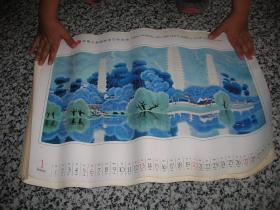 挂历 中国工艺品进出口总公司【12张】少了6、7、详情看图