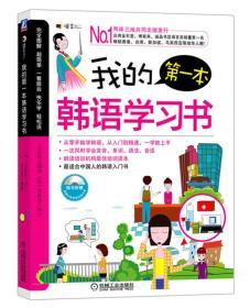 我的第一本韩语学习书-随书附赠韩国外教地道发音光盘