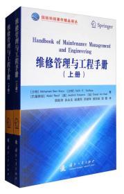 国防科技著作精品译丛:维修管理与工程手册(套装上下册)