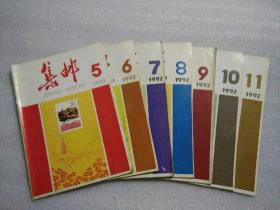 集邮1992年第5、6、7、8、9、10、11期(现7本合售)