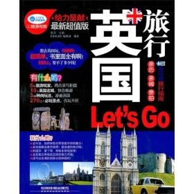 英国旅行Let's Go(最新超值版)