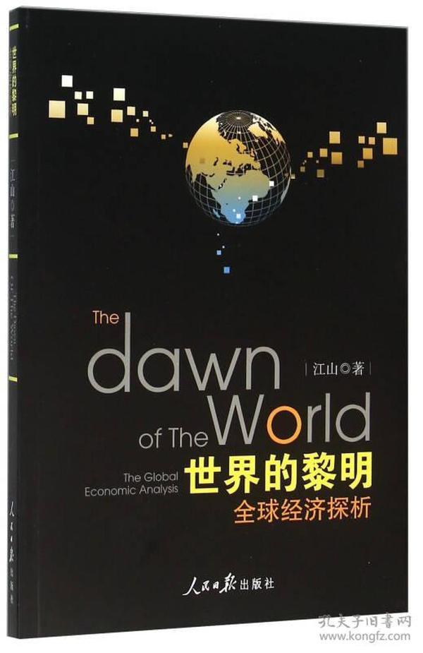 世界的黎明:全球经济探析