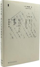 最后的大队:蒋介石与日本军人(精装全新未拆封)