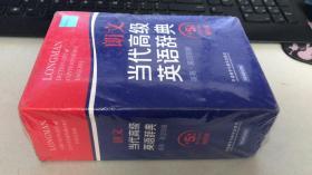 朗文当代高级英语辞典(英英·英汉双解)(第五版)(缩印版)全新