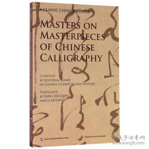 名家讲中国书法