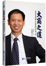 大商之道:集美家居董事长赵建国的诗梦人生
