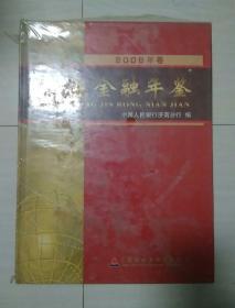 山东金融年鉴2009
