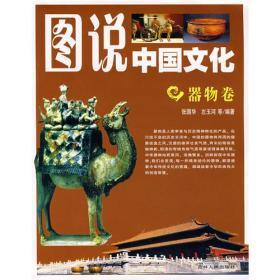图说中国文化(器物卷)