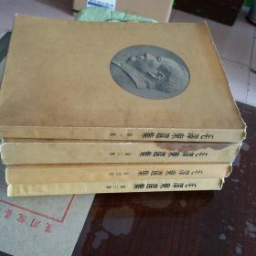 大开本毛泽东选集(第一团卷1951年北京一版三印,234一印)