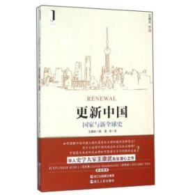 更新中国 国家与新全球史