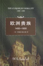 欧洲贵族1400-1800 [The European Nobility 1400-1800]