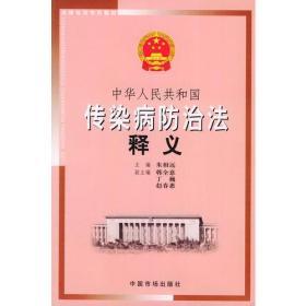 中华人民共和国传染病防治法释义——法律培训专用教材