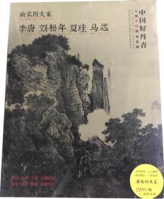中国好丹青·大师册页精品复制—南宋四大家 李唐 刘松年 马远 夏圭