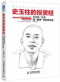 """K (正版图书)史玉柱的投资经:从中国""""首负""""到""""股神""""的投资智慧"""