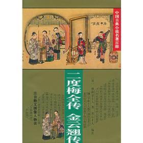 【缺书衣】二度梅全传・金云翘传(中国古典小说名著百部)(精装)