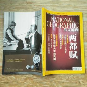 华夏地理2011年10月号 辛亥百年纪念专辑【两都赋、国家地理镜头中的民国】